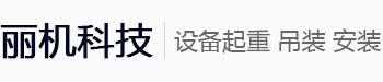 北京丽机科技有限公司